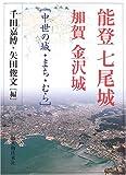 能登七尾城・加賀金沢城―中世の城・まち・むら