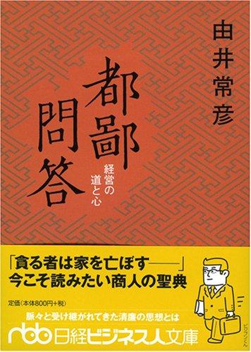 都鄙問答 経営の道と心 (日経ビジネス人文庫)