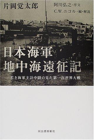 日本海軍地中海遠征記―若き海軍主計中尉の見た第一次世界大戦