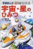 宇宙・星のひみつ (学研まんが 新・ひみつシリーズ)