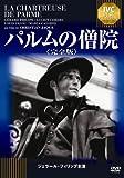 パルムの僧院《完全版》[DVD]