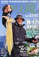 つり丸 2014年 3/1号 [雑誌]