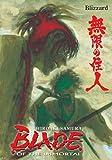 Blade of the Immortal Volume 26: Blizzard (1616550988) by Samura, Hiroaki