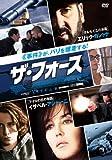 ザ・フォース[DVD]