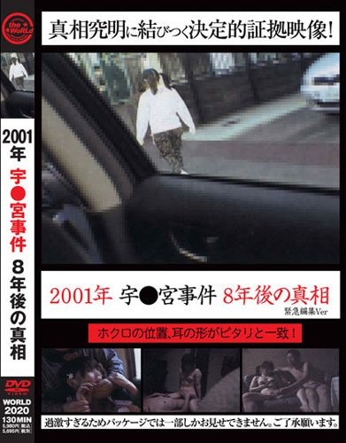 [----] 真相究明に結びつく決定的証拠映像! 2001 年宇●宮事件 8年後の真相