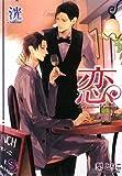 恋―La saison d'amour (ガッシュ文庫)