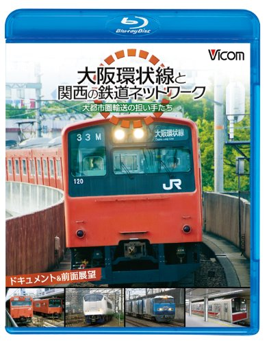 -0 - rail network metropolitan transport bicycles train special BD Osaka loop line and the Kansai supporter who document front view (Blu-ray Disc)