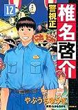 警視正 椎名啓介(12) (イブニングKC)