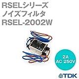 TDKラムダ RSEL-2002W ノイズフィルタ 2A 250V ワイヤータイプ RSELシリーズ NN