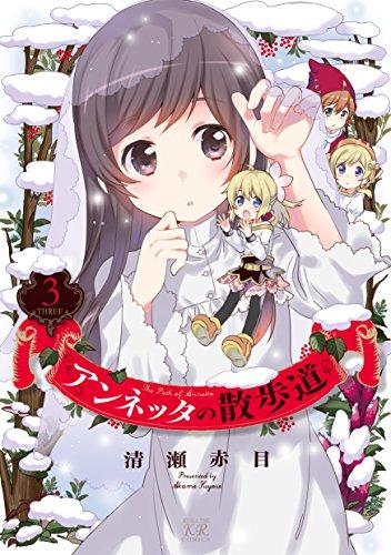 アンネッタの散歩道 (3) (まんがタイムKRコミックス)
