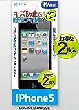 【iPhone5対応】液晶画面保護フィルム キズ修復タイプVGF-NKB-PH5SE 2枚セット