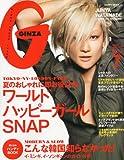 GINZA (ギンザ) 2010年 07月号 [雑誌]