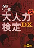 大人力検定DX (文春文庫PLUS)