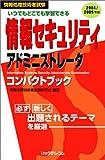 情報セキュリティアドミニストレータコンパクトブック〈2004/2005年版〉