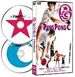 ピンポン ― 2枚組DTS特別版 (初回生産限定版)