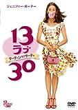 13ラブ30 [DVD]