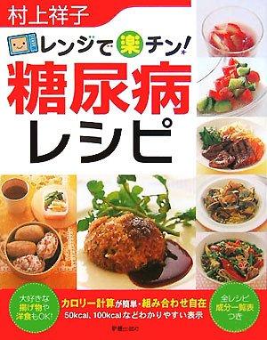 レンジで楽チン!糖尿病レシピ