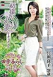 初撮り人妻ドキュメント 宮田良子 センタービレッジ [DVD]