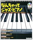 ムック なんちゃってジャズピアノ CD付 (リットーミュージック・ムック―キーボード・マガジン)