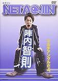 ������§ NETA JIN [DVD]