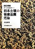 日本土壌の有害金属汚染—データで示す [単行本] / 浅見 輝男 (著); アグネ技術センター (刊)