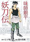 味師銀平妖刀伝 / ビッグ錠 のシリーズ情報を見る