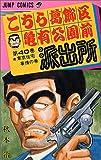 こちら葛飾区亀有公園前派出所 (第40巻) (ジャンプ・コミックス)