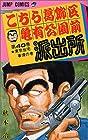 こちら葛飾区亀有公園前派出所 第40巻 1986-05発売