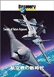 ディスカバリーチャンネル 航空戦の新時代 [DVD]