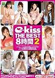 e-kiss THE BEST 8時間 2 [DVD]