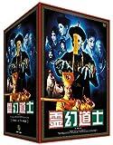 霊幻道士コンプリートBOX [DVD]
