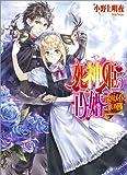 死神姫の再婚 -恋するメイドと愛しの花嫁- (B's‐LOG文庫)