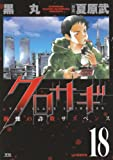クロサギ 18―戦慄の詐欺サスペンス (18) (ヤングサンデーコミックス)
