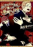 リヒテンシュタイン博士の華麗なる日常 (ディアプラス・コミックス) (ディアプラスコミックス)