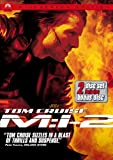 Mission Impossible 2 [DVD] [1996] [Region 1] [US Import] [NTSC]