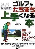 ゴルフがたちまち上手くなる本 最新スイング理論をわかりやすくレッスン