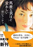馬鹿な男ほど愛おしい (新潮文庫)
