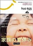 Kus・Kus 2005年夏号 (2005)