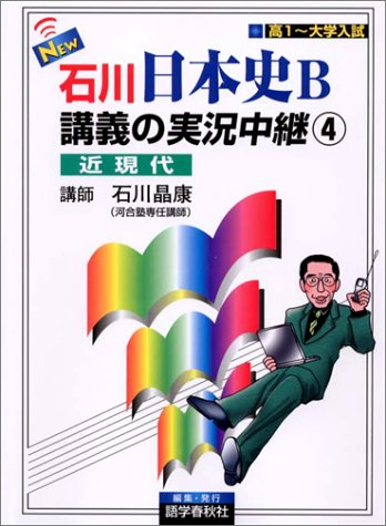 石川 日本史B 講義の実況中継(4)