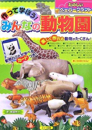 作って学ぼう!みんなの動物園―たのしいペーパークラフト