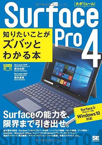 ポケット百科Surface Pro 4 知りたいことがズバッとわかる本 Su...