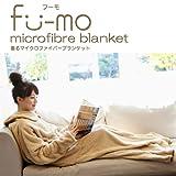送料無料 2枚組でさらにお買得! 大人気のマイクロファイバー製 暖かい!着る毛布 洗える袖付ブランケット fu-mo(フーモ) 2枚組 ベージュ+ブラウン