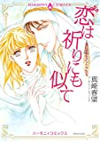 【小冊子つき】美しすぎるシークたち 恋は祈りにも似て (エメラルドコミックス ハーモニィコミックス)
