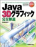 Java 3Dグラフィック完全解説