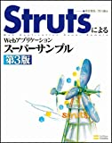 StrutsによるWebアプリケーションスーパーサンプル 第3版 [大型本] / 高安 厚思, 西川 麗 (著); ソフトバンククリエイティブ (刊)