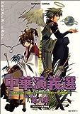 中華演義選 8 (ラポートコミックス)