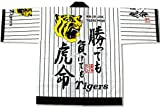 阪神タイガース 勝っても負けても虎命ハッピ(ストライプ)