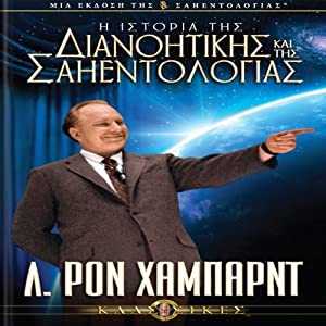 The Story of Dianetics & Scientology (Greek Edition) | [L. Ron Hubbard]