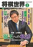 将棋世界 2016年3月号 [雑誌]