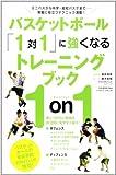 バスケットボール「1対1」に強くなるトレーニングブック―ミニバスから中学・高校バスケまでー実戦に役立つテク (B・B MOOK 944)